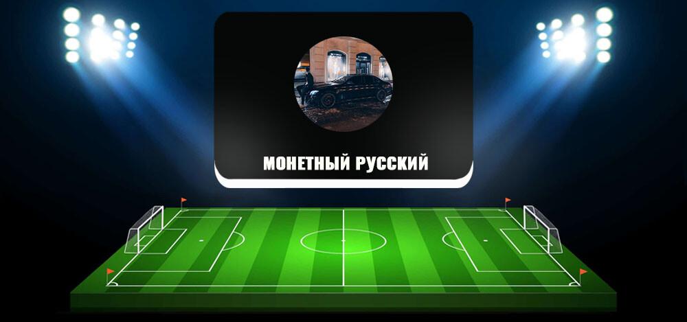 Обзор канала «КРИПТО-КУПЕЦ» в «Телеграме». Отзывы о @DimaKuptsov Дмитрий Купцов