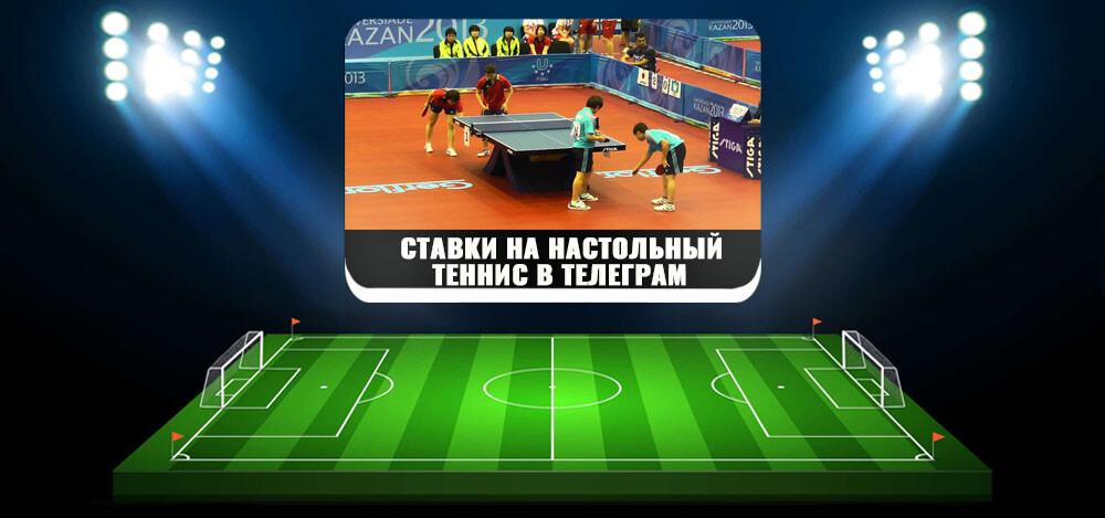 Ставки на теннис в телеграм-каналах: как выявить мошенников