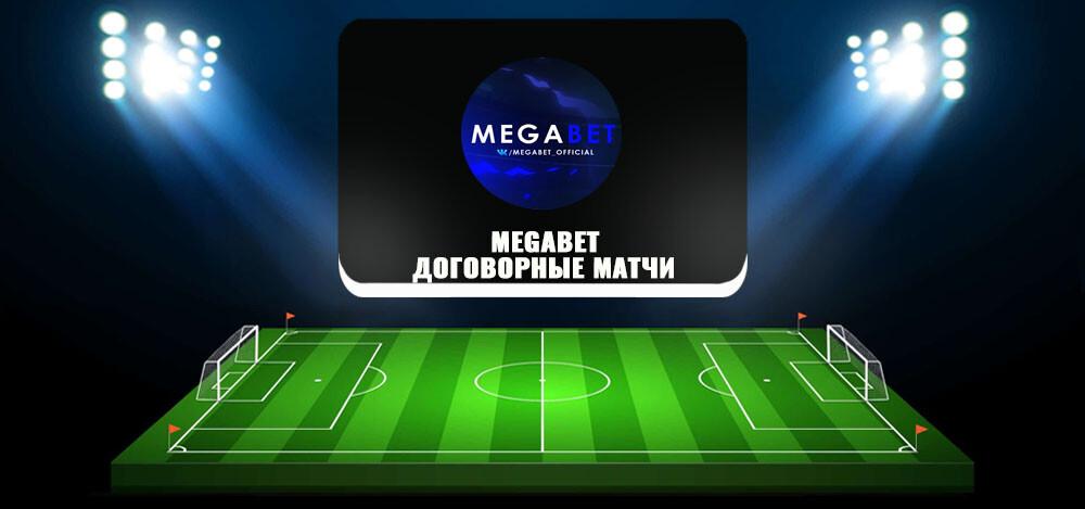 Обзор страницы MegaBet — договорные матчи «Вконтакте» — проект Михаила Чистова
