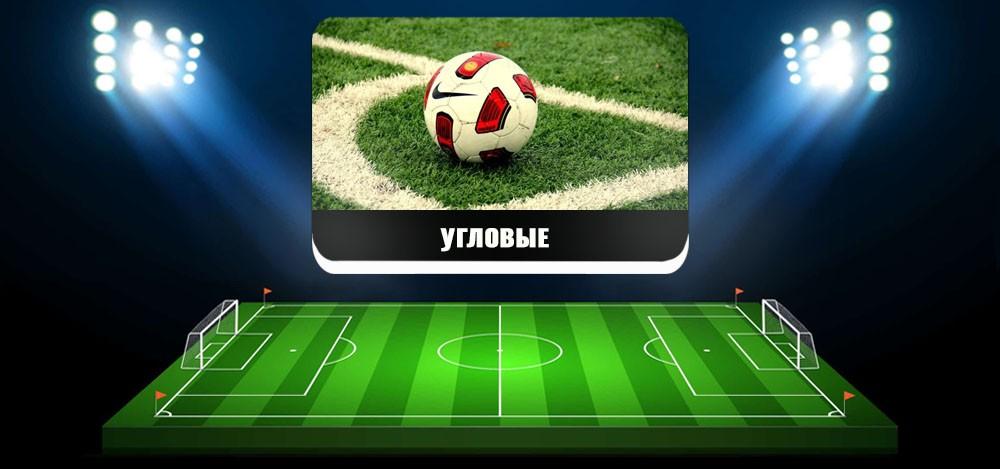 Как делать ставки на угловые, рабочие стратегии в футболе