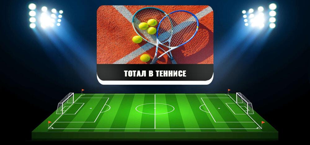 Как считать тотал в теннисе