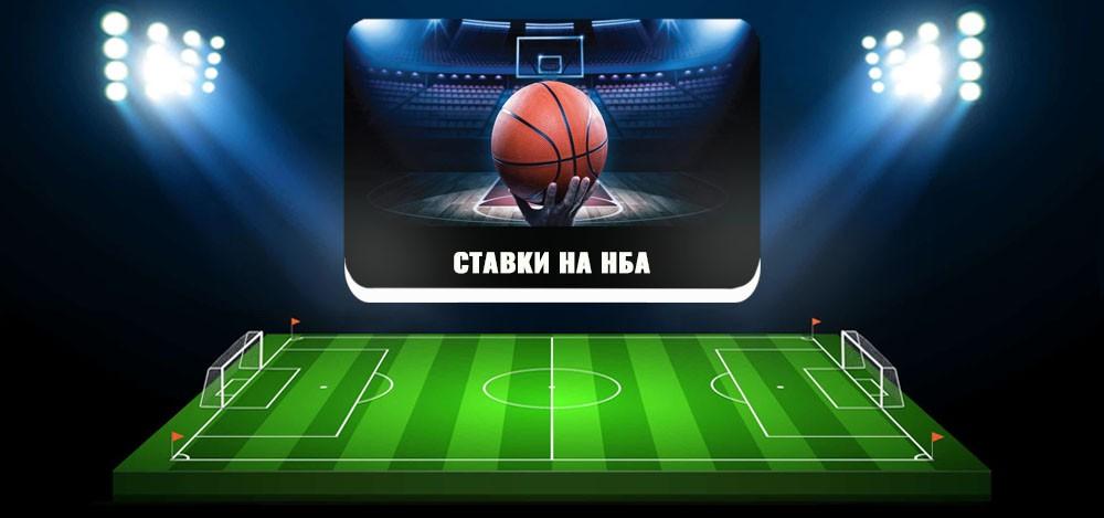 Преимущества ставок на кибер НБА, популярные стратегии и  как поставить правильно