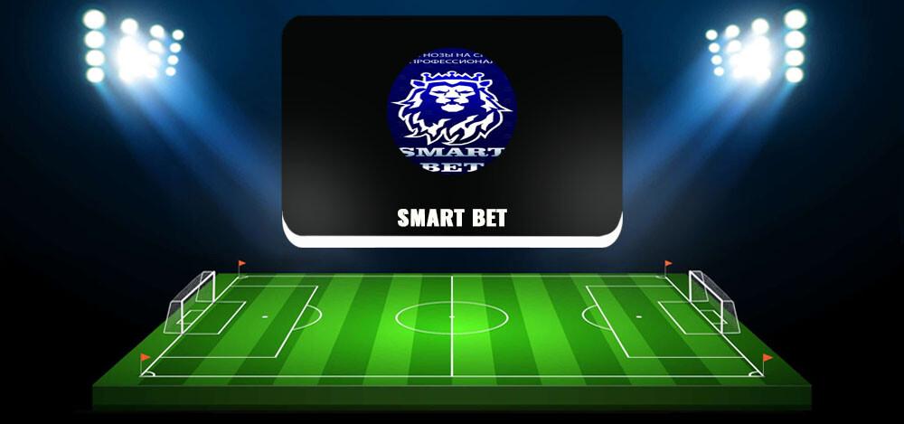 Каппер Максим Крамер (Smart Bet): отзывы