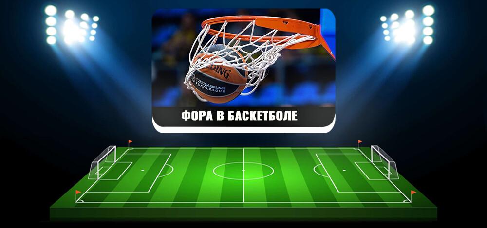 Форы на баскетбол: виды, стратегии и рекомендации для новичков