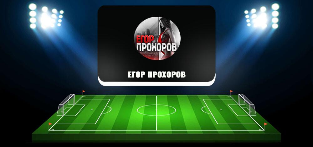 Реально ли заработать с услугой раскрутка счета от Егора Прохорова