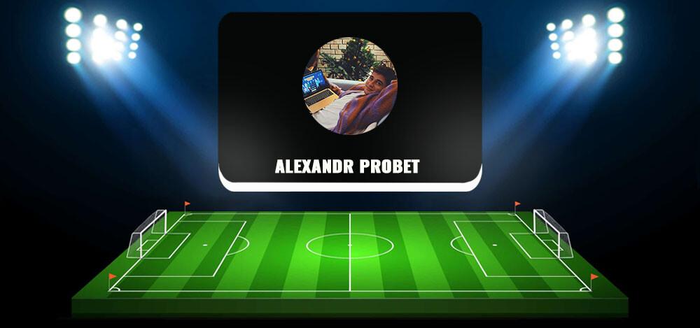 Проект Alex Gain: отзывы о раскрутке счета