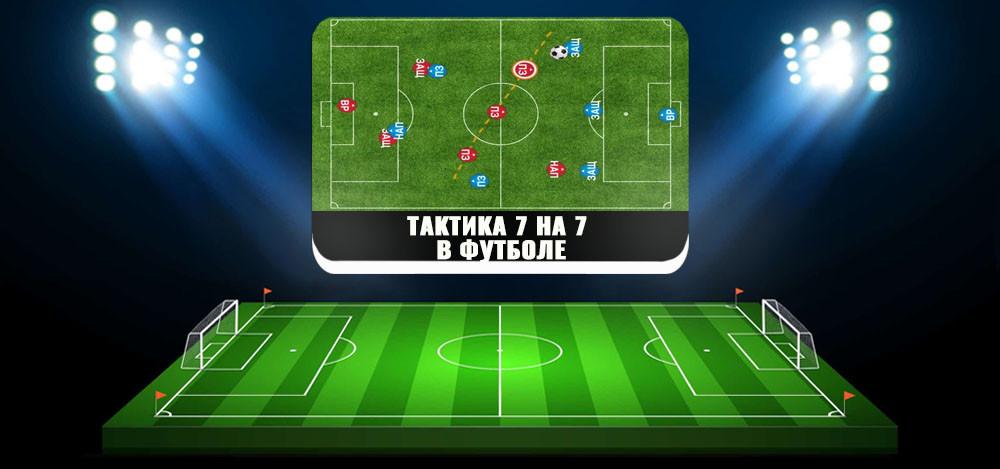 Тактические схемы «7 на 7» в футболе: подбор схемы, плюсы и минусы