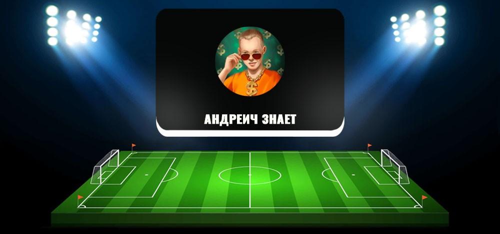 Прогнозы на спорт от ТГ-канала «Андреич знает» — можно ли доверять
