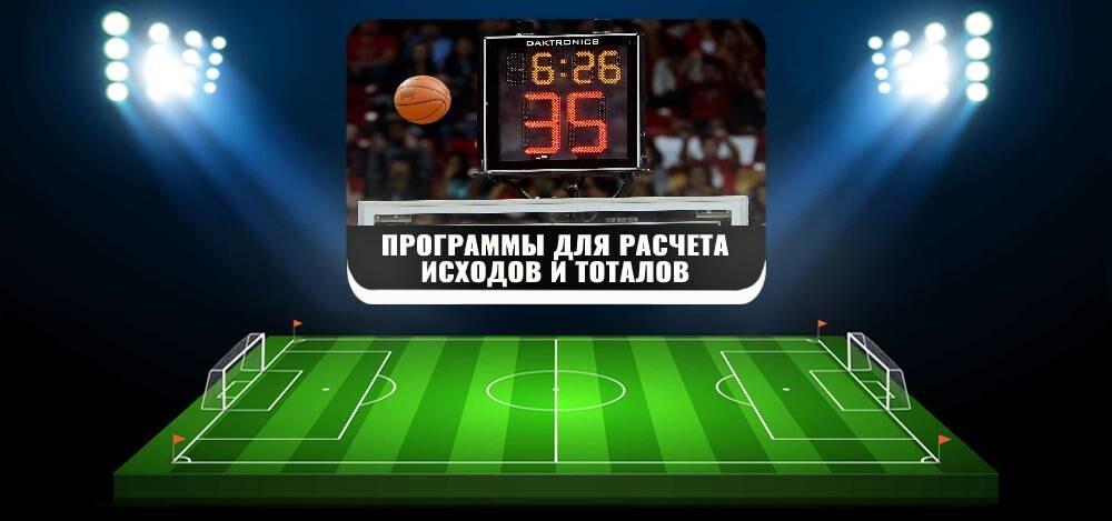 Обзор популярных программ для расчета исходов и тоталов в баскетболе