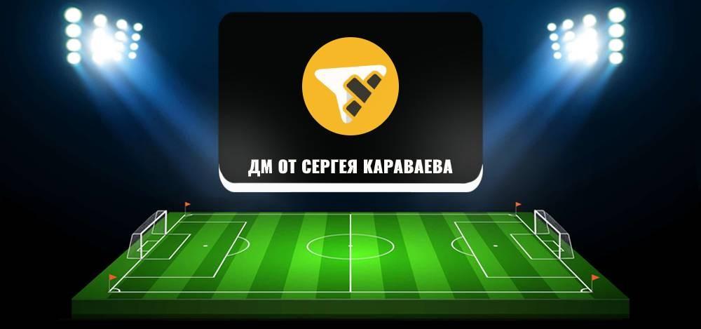 «Договорные матчи от Сергея Караваева» в Телеграм: отзывы о прогнозах