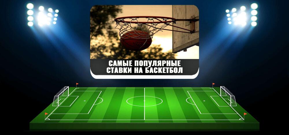 Как делать ставки на баскетбол: правила, хитрости