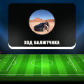 Кирилл Салютин и его телеграм-канал «Ход валютчика»