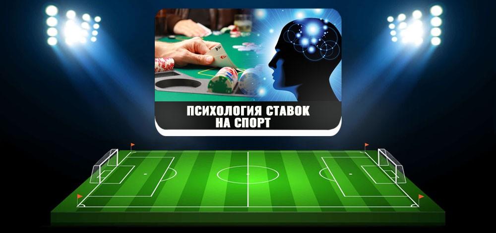 Психологические аспекты участия в ставках на спорт