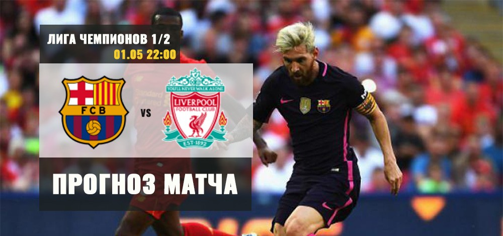 Барселона — Ливерпуль: прогноз на футбол. Лига Чемпионов 01.05