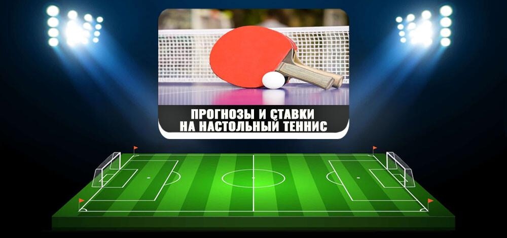 Прогнозы и ставки на настольный теннис