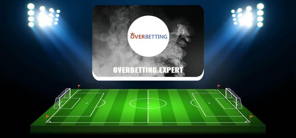 Overbetting expert — обзор и отзывы о каппере