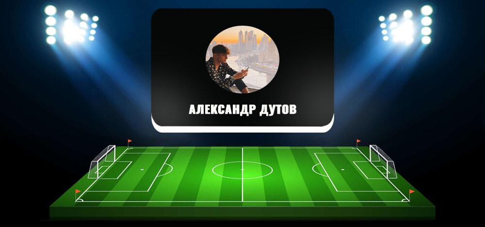 Каппер «Телеграма» Александр Дутов и проект Alex   Work: отзывы