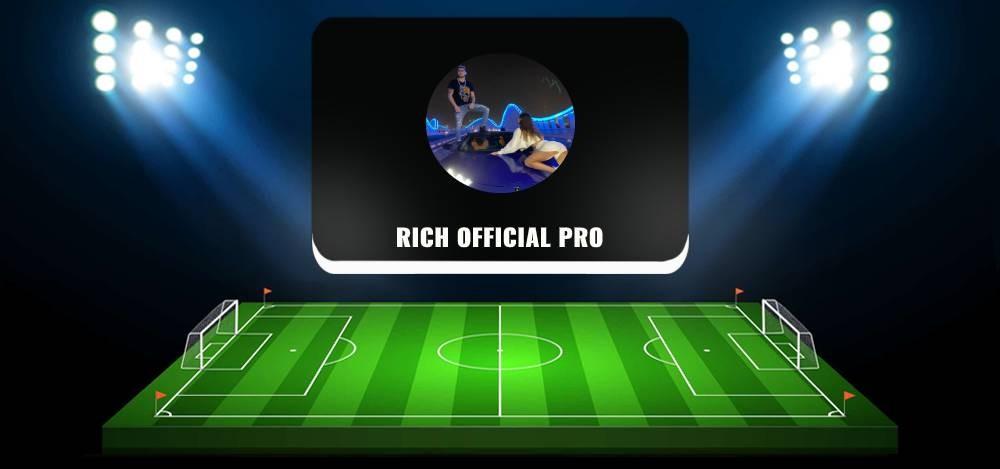 Rich Official Pro в Телеграм: обзор канала, отзывы