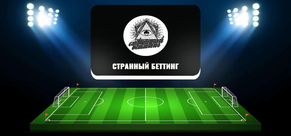 Телеграм-канал с прогнозами на спортивные матчи «Странный Беттинг»: отзывы