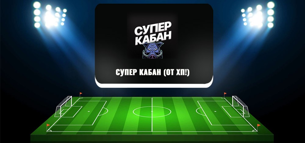 Супер Кабан (ex. Бот 7 бросков от ХП!) — обзор и отзывы телеграм канала