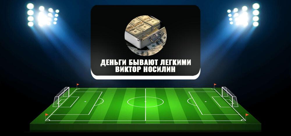 Телеграм-канал Виктора Носилина «Деньги бывают легкими»: анализ, отзывы