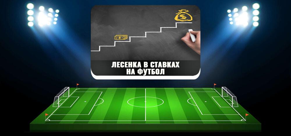 Лесенка в ставках на футбол: типы, особенности ставок, преимущества и недостатки стратегии лесенка в футболе