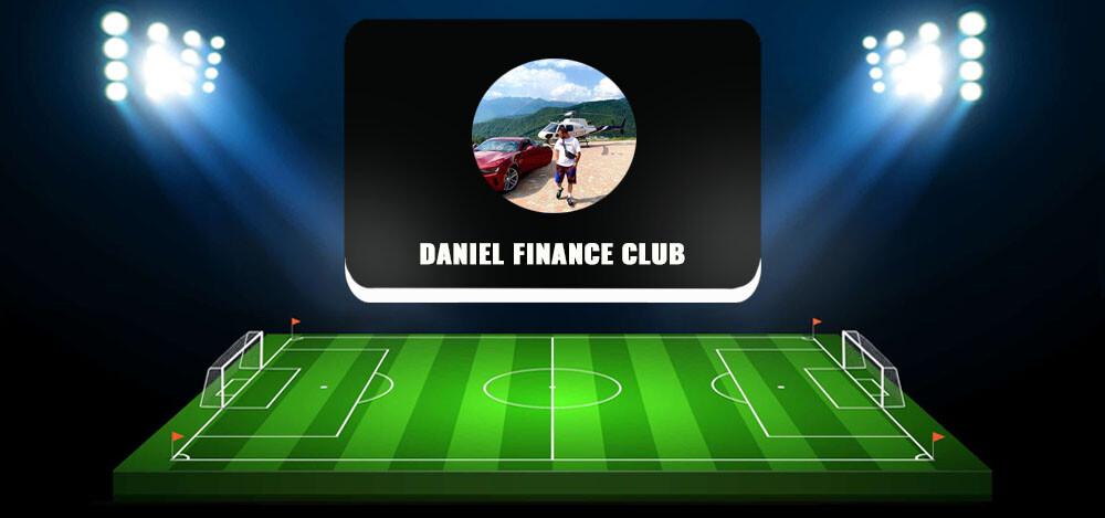 Канал Daniel Finance Club: отзывы о каппере