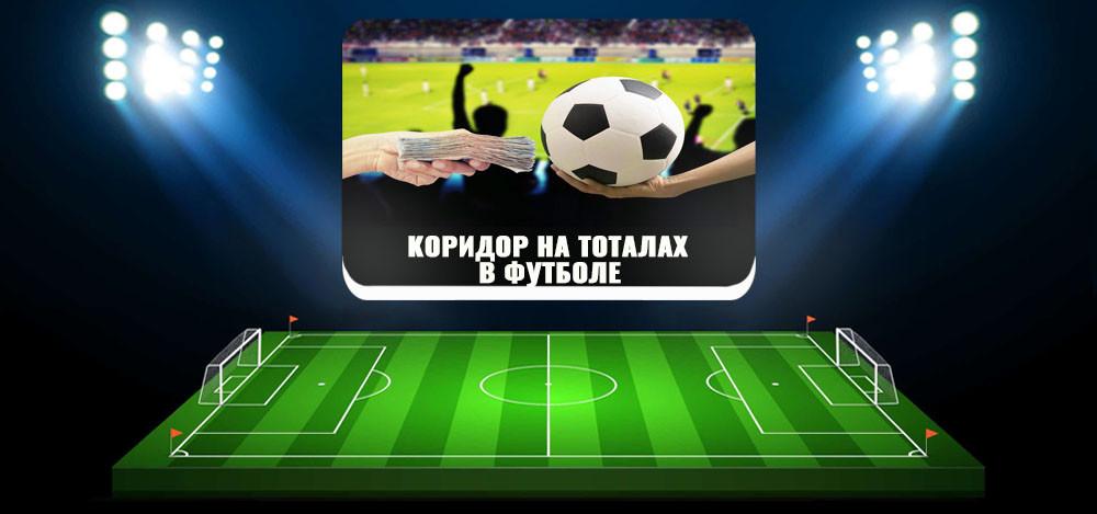 «Коридор» на тоталах в футболе