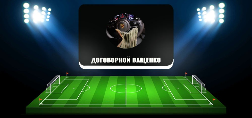 Анализ деятельности каппера Макса Ващенко