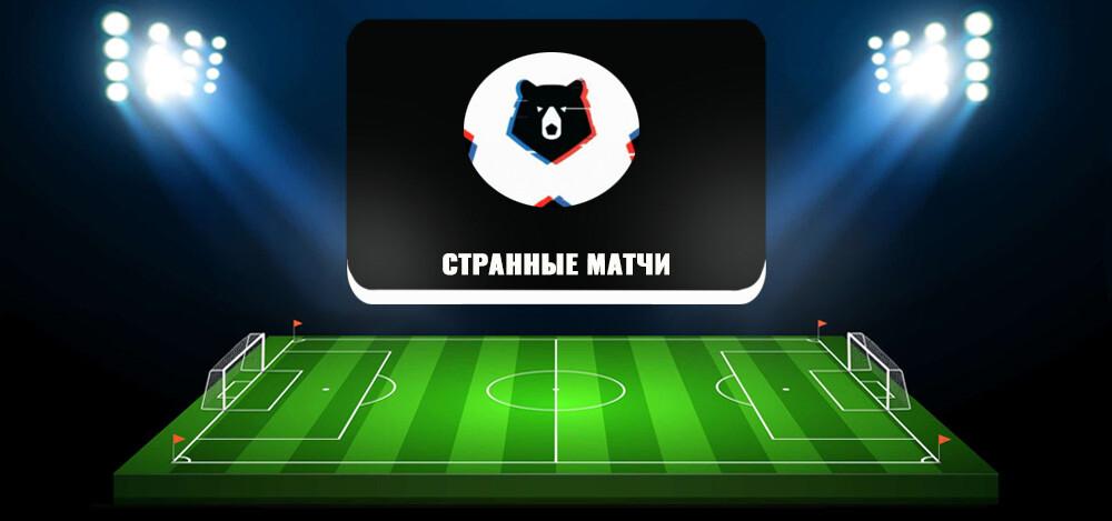 «РПЛ | ФНЛ | ПФЛ| Странные матчи» — отзывы о проекте, обзор и анализ канала в «Телеграме»