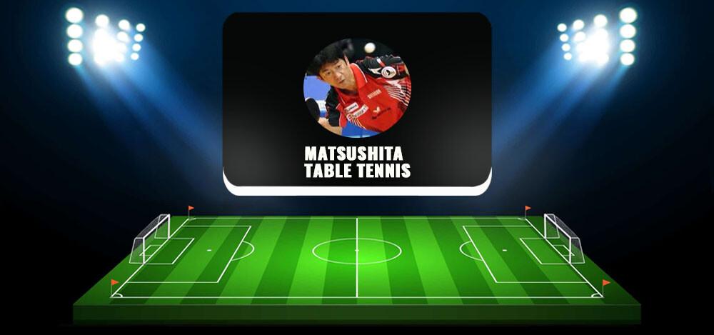 Анализ проекта Matsushita | Table Tennis, отзывы о каппере
