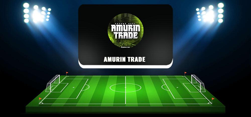 Amurin Trade — отзывы о личном блоге Максима Амурина в «Телеграме», обзор проекта