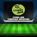 Проект «Ставка дня | Теннисная аналитика»: отзывы