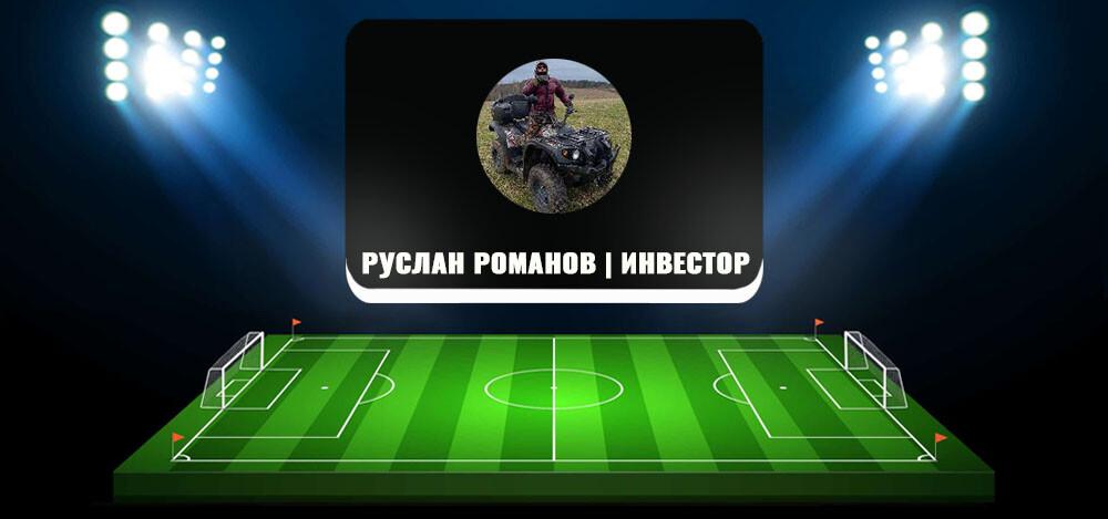 Руслан Романов   инвестор — отзывы о проекте, обзор и анализ канала в Телеграмм