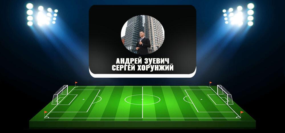 Телеграм-канал «Андрей Зуевич / Сергей Хорунжий»: отзывы