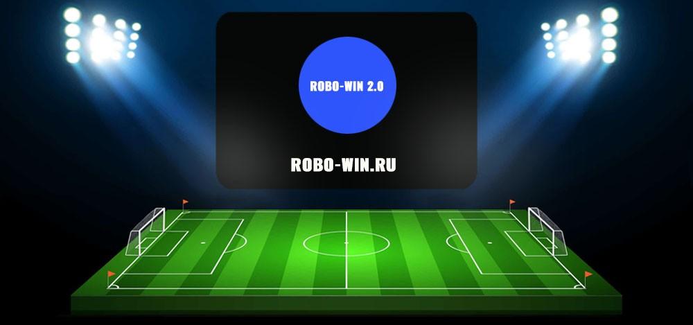 Robo-Win ru (Робо-Вин 2.0) — обзор и отзывы о каппере