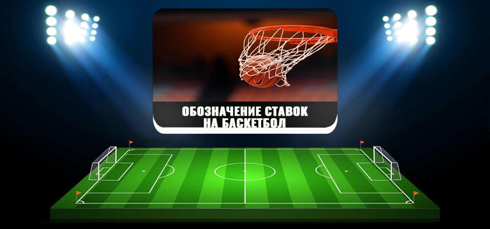 Выигрышные ставки на баскетбол, обозначения ставок, популярные стратегии
