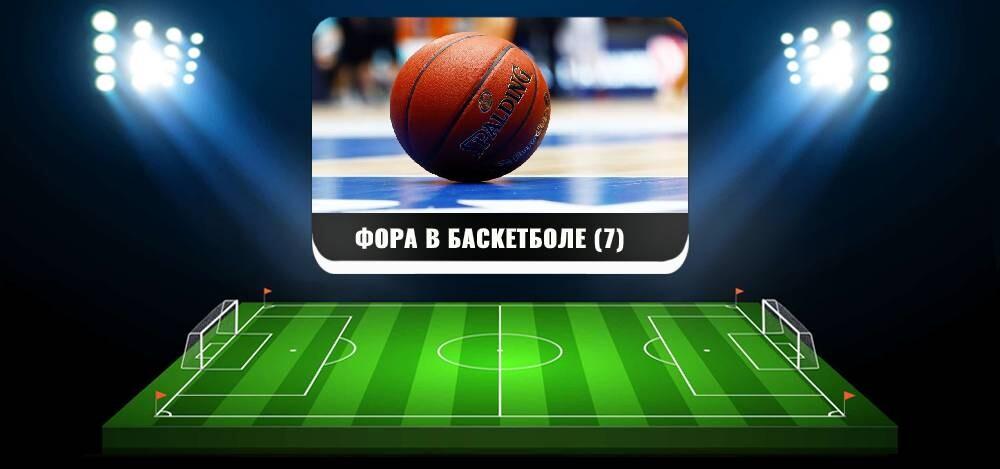 Фора в баскетболе (7): как рассчитать и сделать ставку