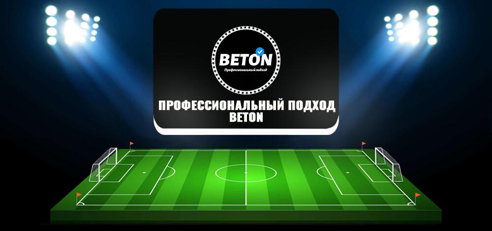 Реально ли заработать с телеграм-каналом «Профессиональный подход  BETON»