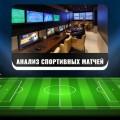 Анализ спортивных матчей: обучение анализу для успешных ставок