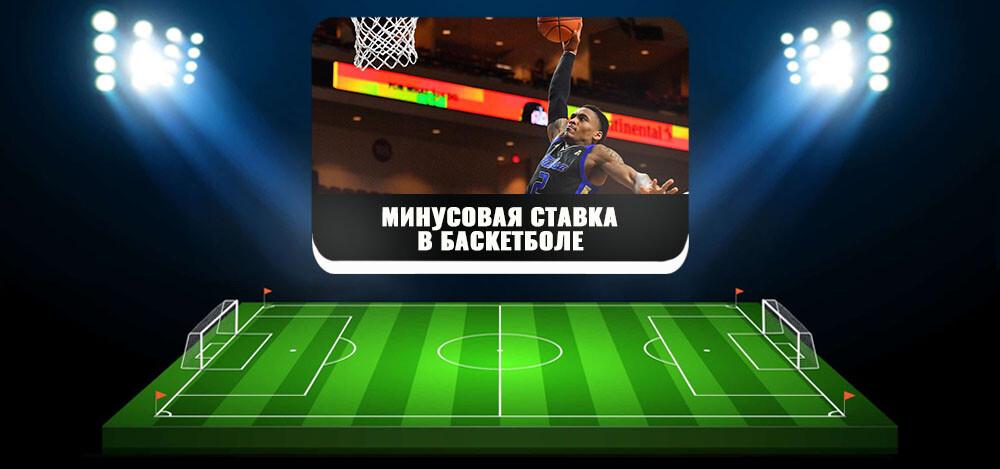 Особенности ставки «фора минус» в баскетболе