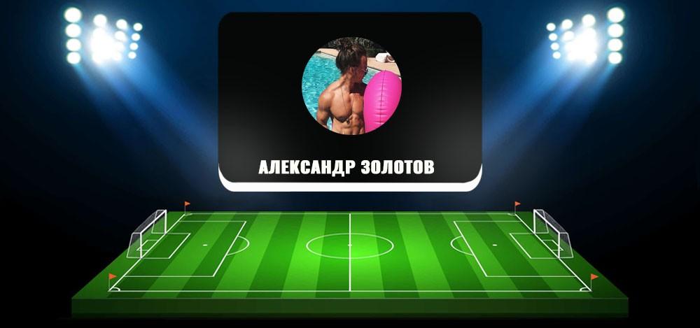 Обзор площадки Александра Золотова сyprusalpha com