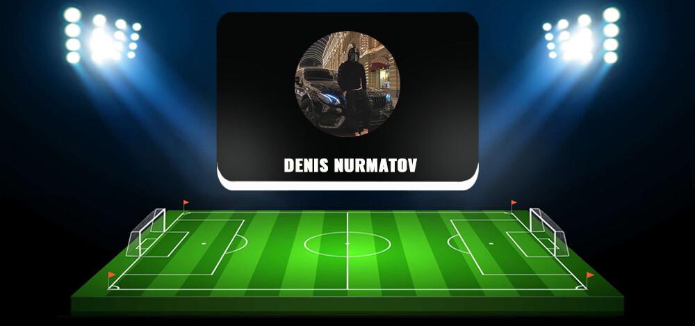 Обзор телеграм-канала Дениса Нурматова «DENIS NURMATOV | БЛОГ АНАЛИТИКА», отзывы