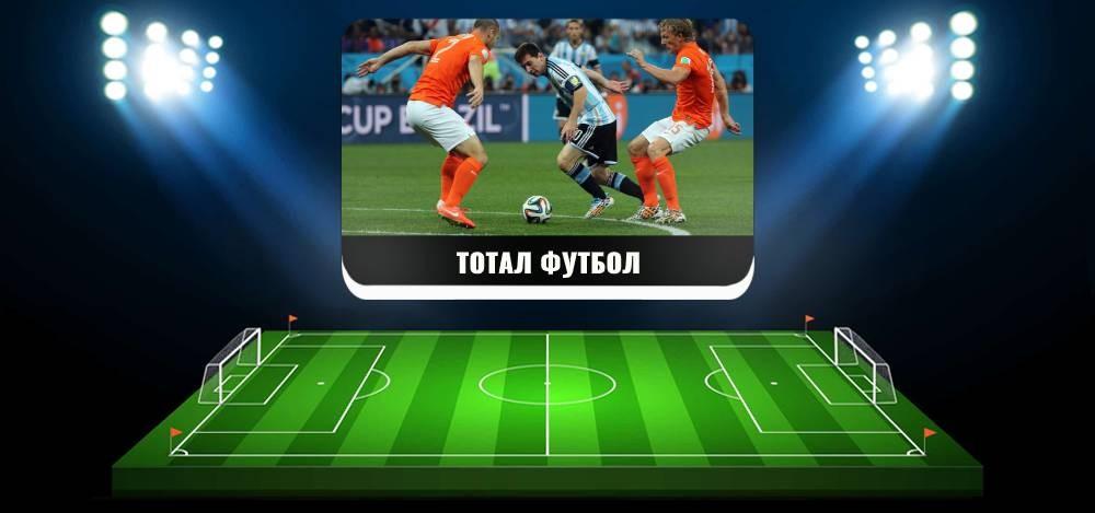Особенности и стратегии ставок на тотал в футболе