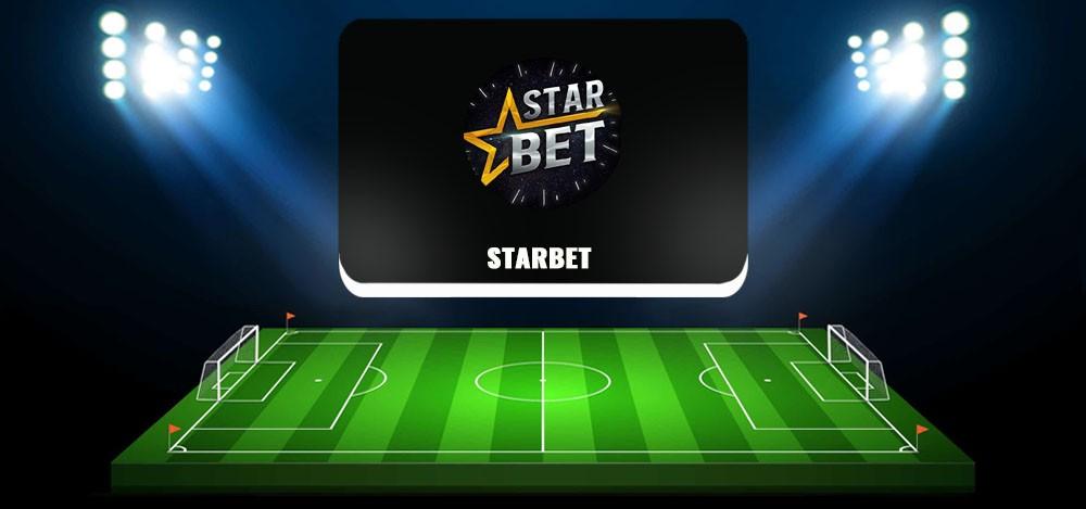 Телеграм StarBet — обзор и отзывы о каппере