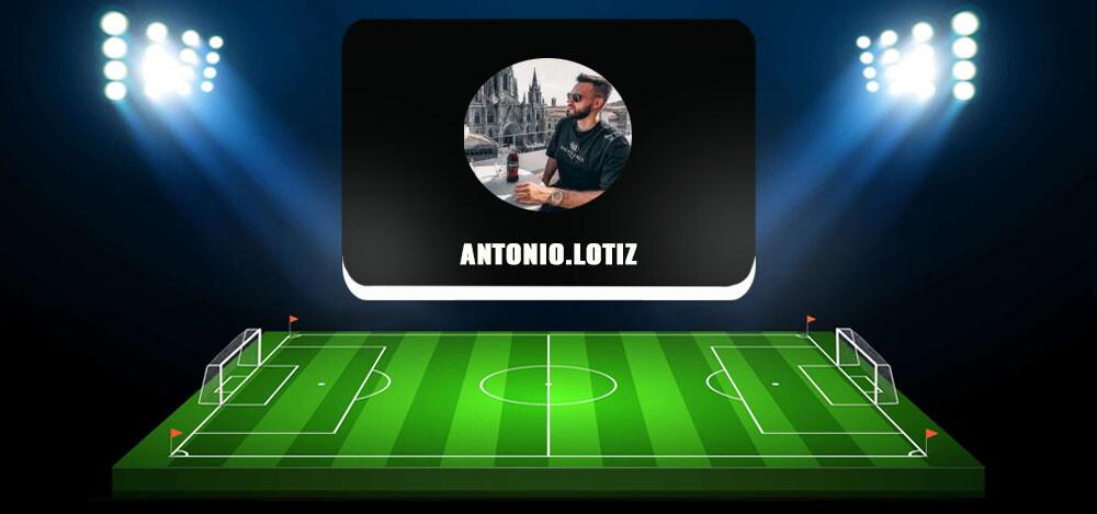 Сигналы и услуги Antonio.lotiz – правда или лохотрон