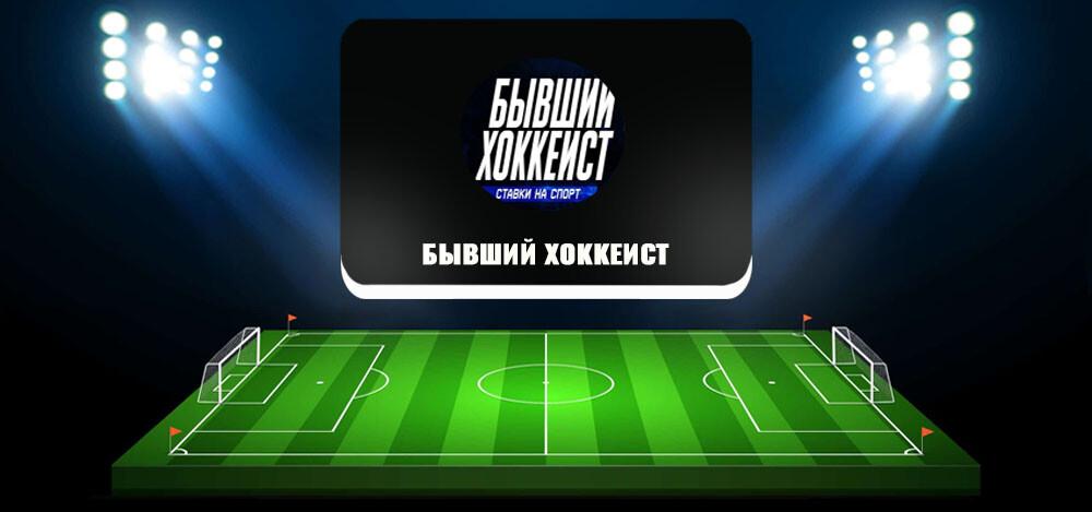 «Телеграм» Евгения Смолина — «Бывший хоккеист»: отзывы