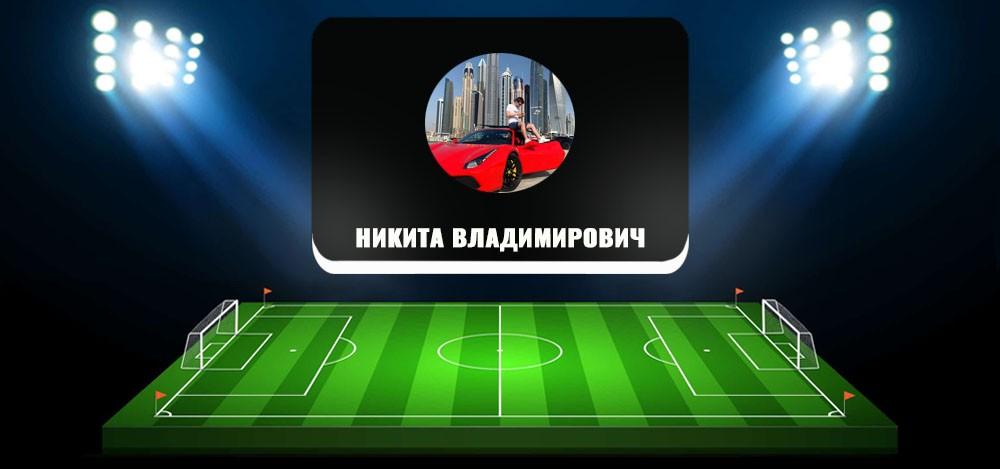Никита Владимирович (Никита | OFFICIAL) в телеграме — отзывы о каппере