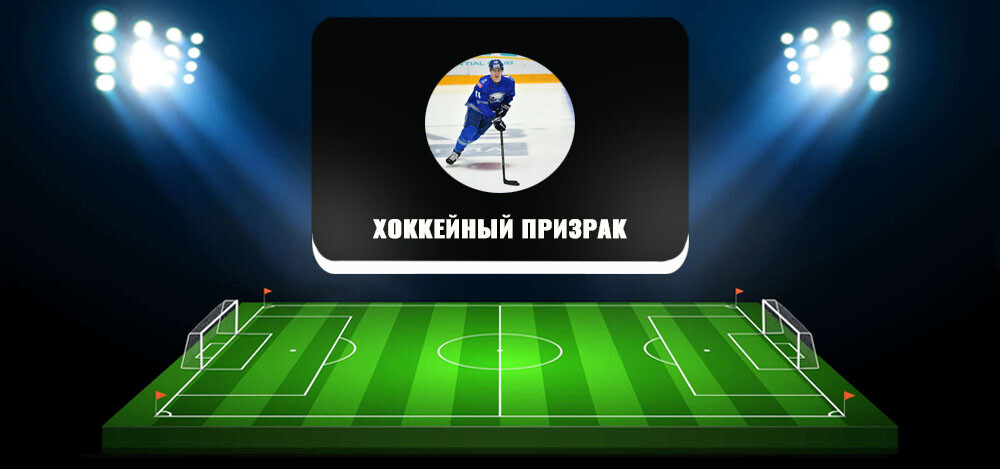 «Хоккейный Призрак» в «Телеграме»: отзывы