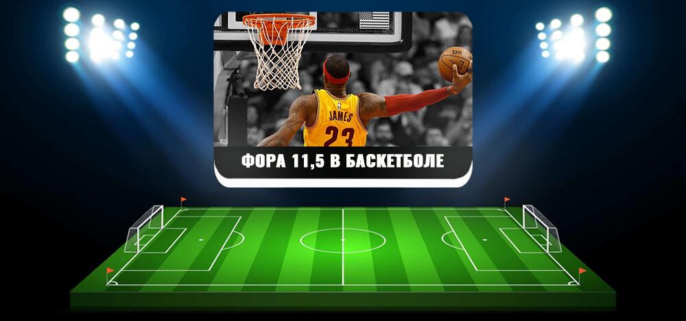 Что такое фора 11,5 в баскетболе